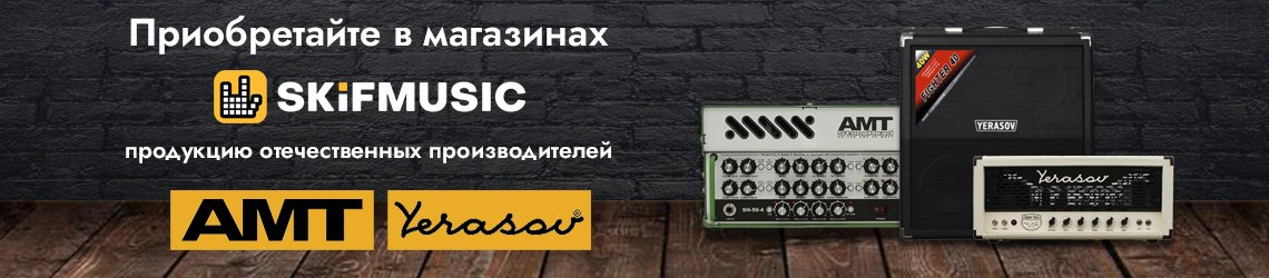 Приобретайте продукцию AMT и YERASOV в магазинах SKIFMUSIC!